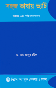 vat-bangla-book